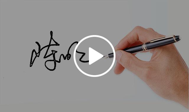 艺术签名专业版